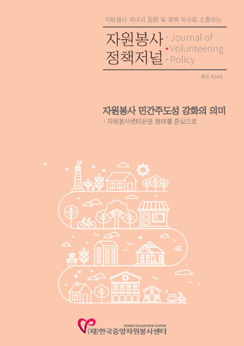 자원봉사 정책저널 통권제14호