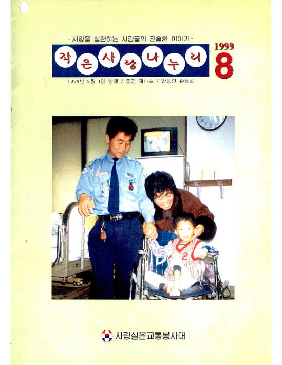 작은사랑나누리 1999년 8월 통권 제17호