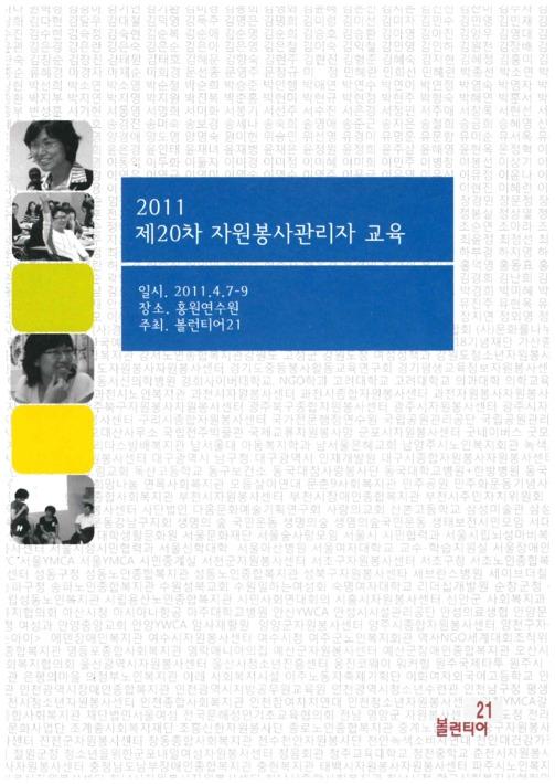 2011 제20차 자원봉사관리자 교육