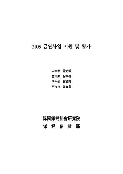 2005 금연사업 지원 및 평가 [요약]