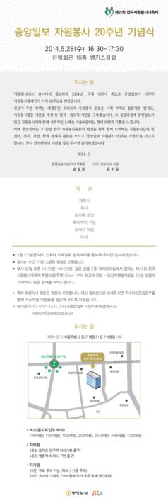 중앙일보 자원봉사 20주년 기념식 초대장