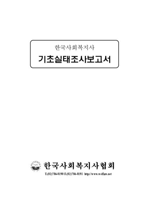 한국사회복지사 기초실태조사보고서