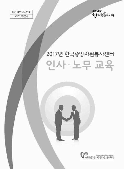 2017년 한국중앙자원봉사센터 인사. 노무 교육