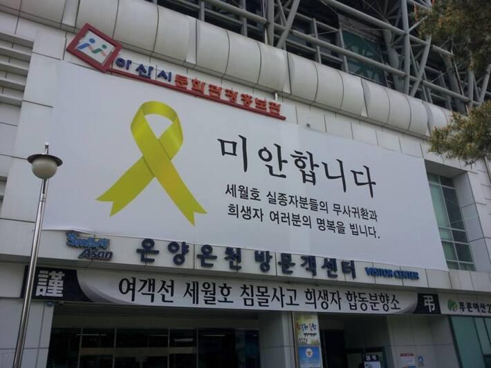 세월호 침몰 참사 관련 자원봉사활동 현장(아산시 희생자 합동분향소)