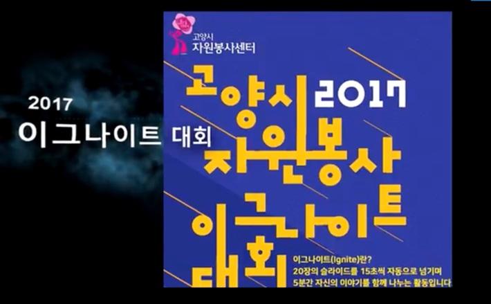 2017 이그나이트 V-Korea 고양시자원봉사센터 발표영상