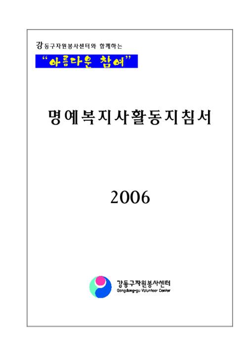 명예복지사활동지침서