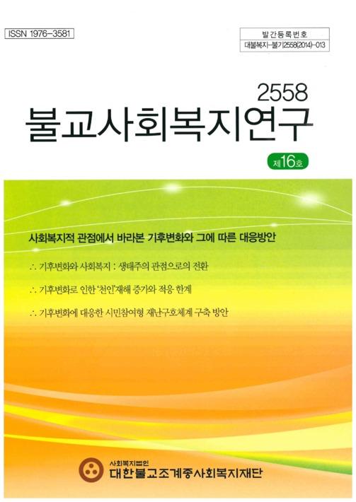 불교사회복지연구 제16호