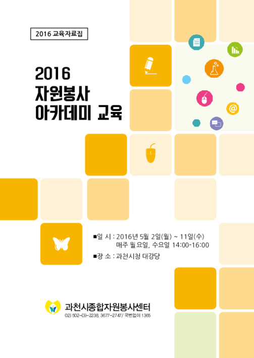 [과천시종합자원봉사센터]2016 자원봉사 아카데미 교육