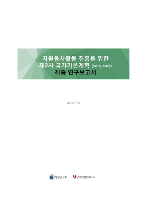 자원봉사활동 진흥을 위한 제 2차 국가기본계획(2013~2017) 최종 연구보고서