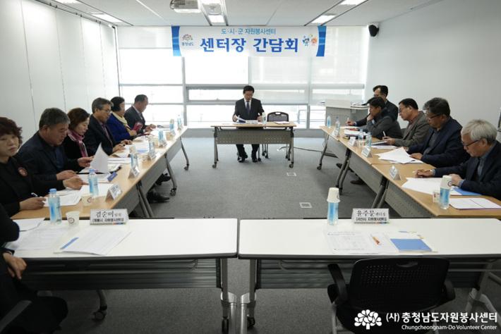 2016년 충청남도 자원봉사센터장 간담회