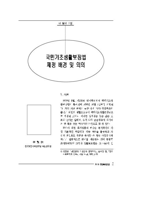 보건복지포럼-10월(통권 제 37호)국민기초생활보장법 제정