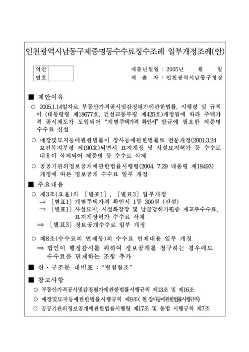 인천광역시남동구제증명등수수료징수조례 일부개정조례(안)