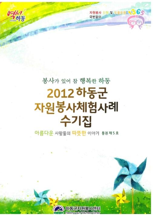 2012 하동군 자원봉사체험사례 수기집
