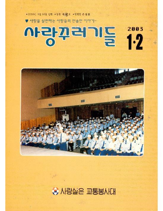 사랑꾸러기들 2003년 1.2월 통권 제48호
