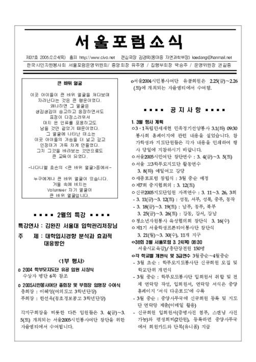 서울포럼소식 제37호