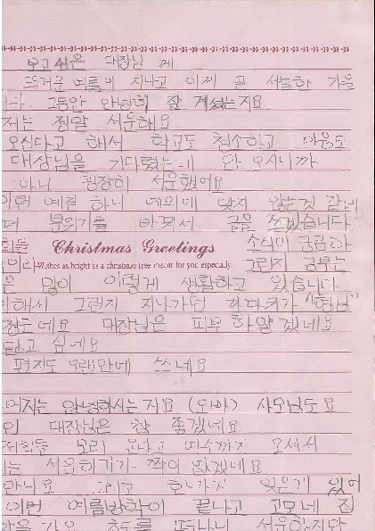 [김수정 어린이가 사랑실은교통봉사대 손삼호 대장에게 쓴 편지]