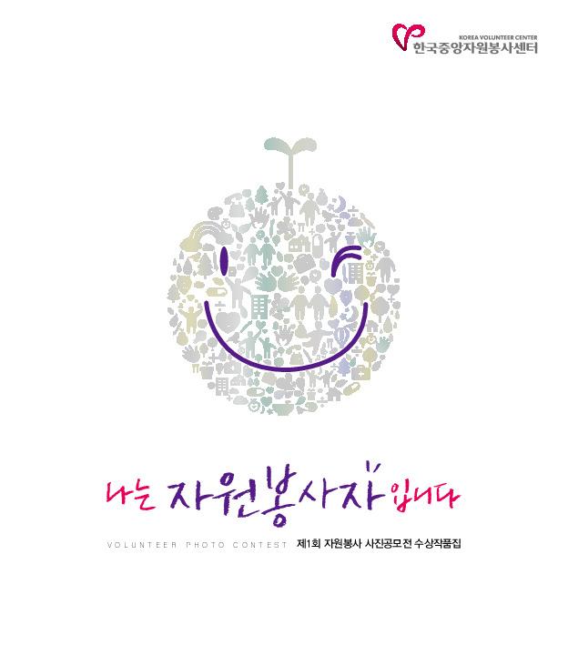 제1회 자원봉사자 사진공모전 수상작품집