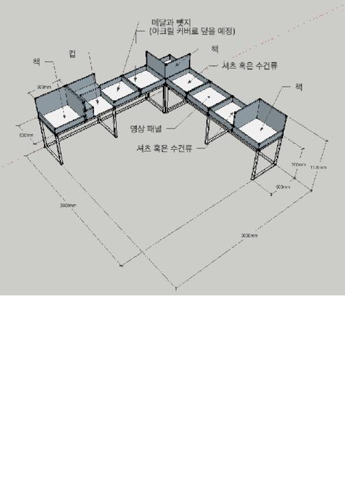 제1회 자원봉사 아카이브 기획전 전시테이블 3D 도안