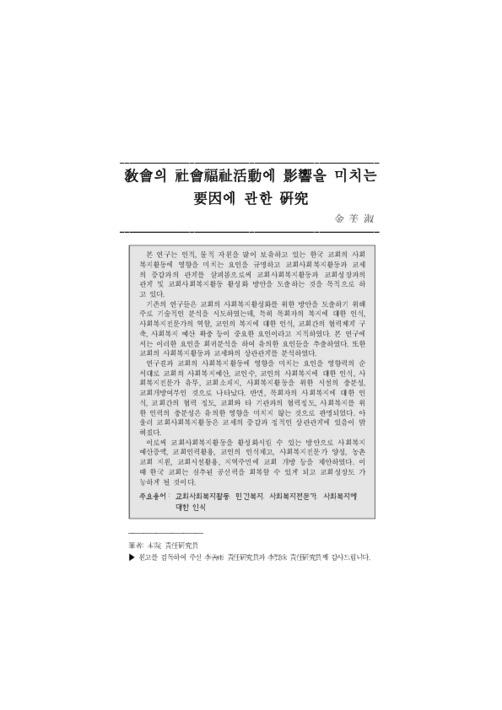 20권 1호 교회의 사회복지활동에 영향을 미치는 요인에 관한 연구