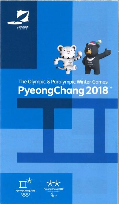 2018 평창 동계올림픽 안내 책자