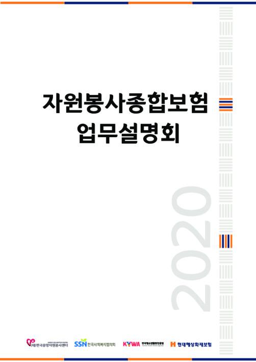2020 자원봉사종합보험 업무 설명회