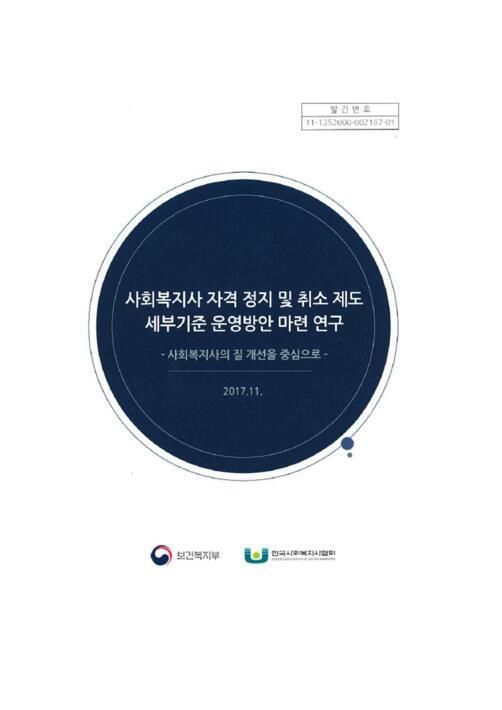 사회복지사 자격 정지 및 취소 제도 세부기준 운영방안 마련 연구
