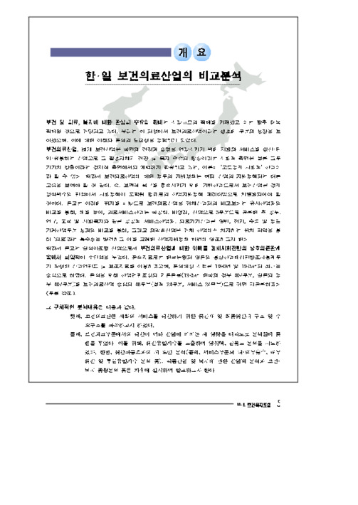 보건복지포럼-08월(통권 제 35호)한ㆍ일 보건의료산업의 비교분석