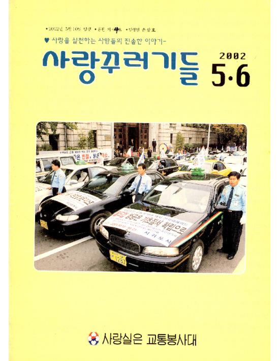 사랑꾸러기들 2002년 5.6월 통권 제44호