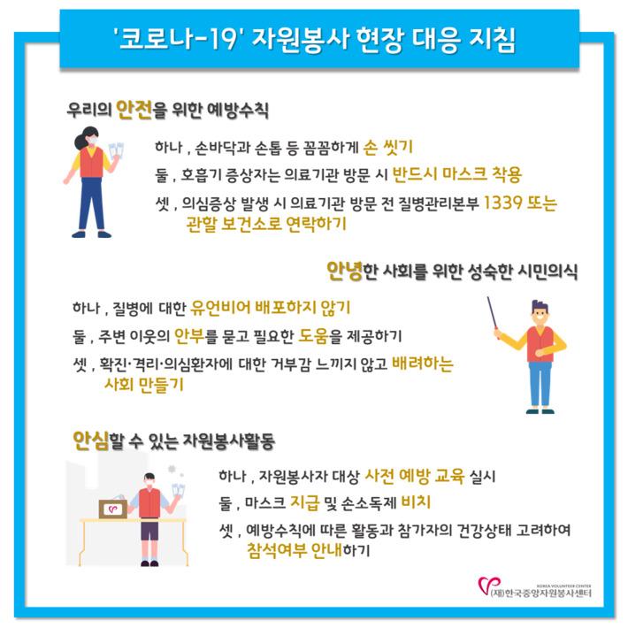코로나19 자원봉사현장 대응지침 팝업 이미지 : 한국중앙자원봉사센터