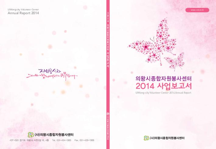 2014 의왕시자원봉사센터 사업보고서