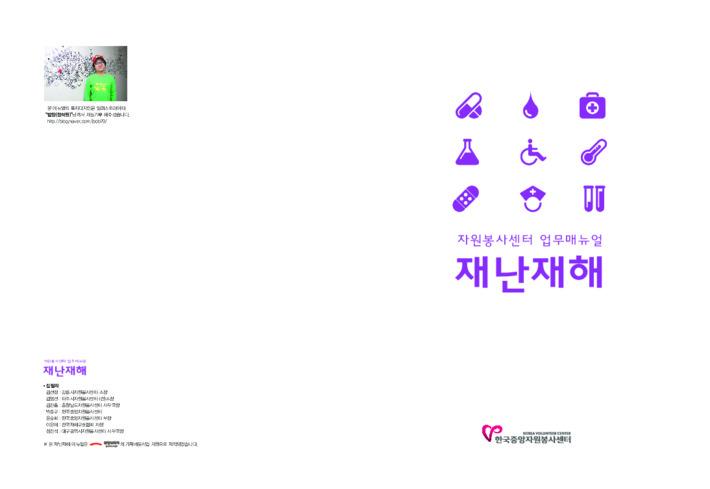 자원봉사센터 업무매뉴얼 재난재해(2011)