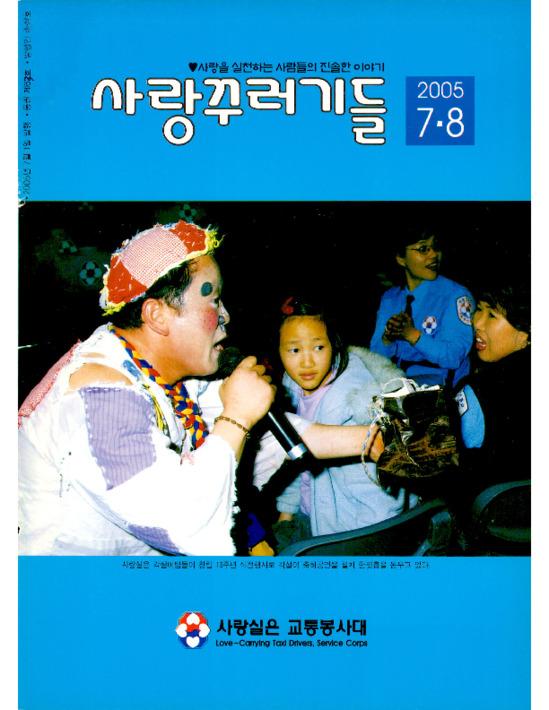 사랑꾸러기들 2005년 7.8월 통권 제63호