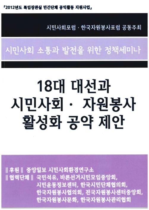 18대 대선과 시민사회·자원봉사 활성화 공약 제안