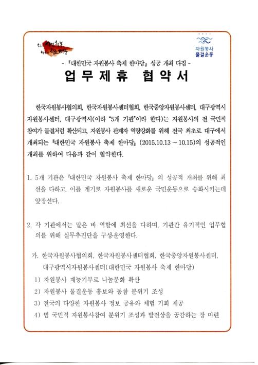 대한민국 자원봉사 축제 한마당 업무제휴 협약서