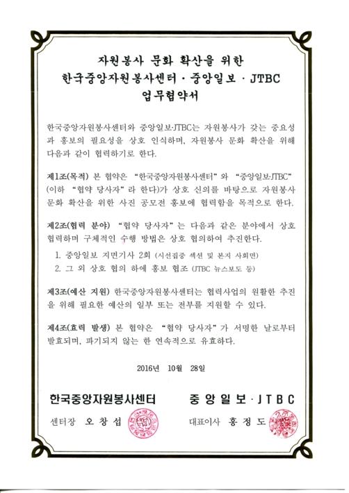 자원봉사 문화 확산을 위한 한국중앙자원봉사센터·중앙일보·JTBC 업무협약서