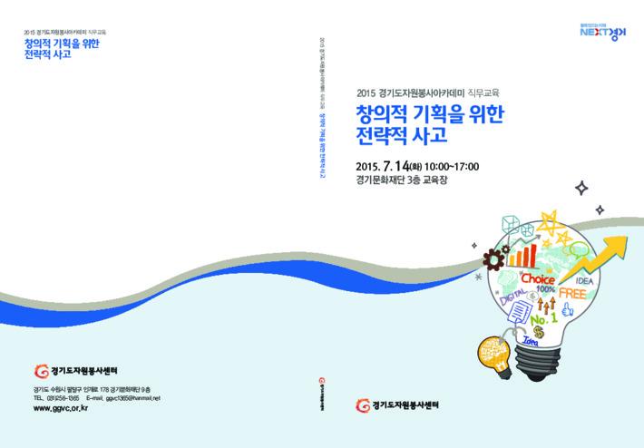 2015 경기도자원봉사아카데미 직무교육 -  창의적 기획을 위한 전력적 사고