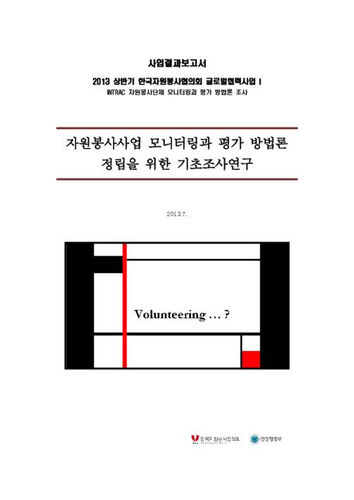 자원봉사사업 모니터링과 평가 방법론 정립을 위한 기초 조사연구