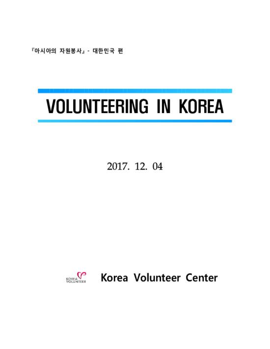 Volunteering in Asia 국가보고서 - Volunteering in Korea 국문판