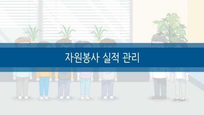 [자원봉사 수요처관리자 교육영상 2-5편] 현장 사례로 보는 자원봉사관리_자원봉사 실적관리