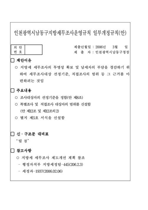 인천광역시남동구지방세무조사운영규칙 일부개정규칙(안)