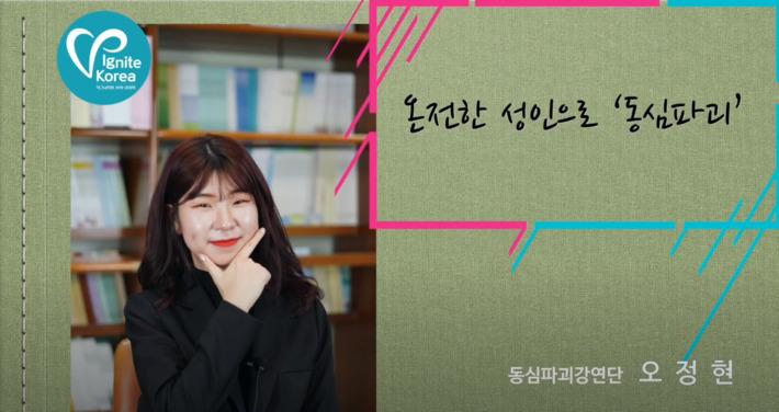 2019년 자원봉사 이그나이트 V-Korea x 부산 우수상  오정현