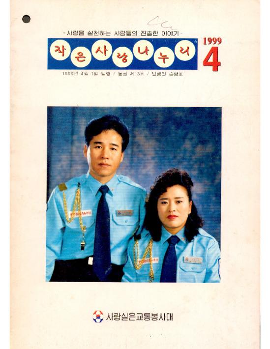 작은사랑나누리 1999년 4월 통권 제13호