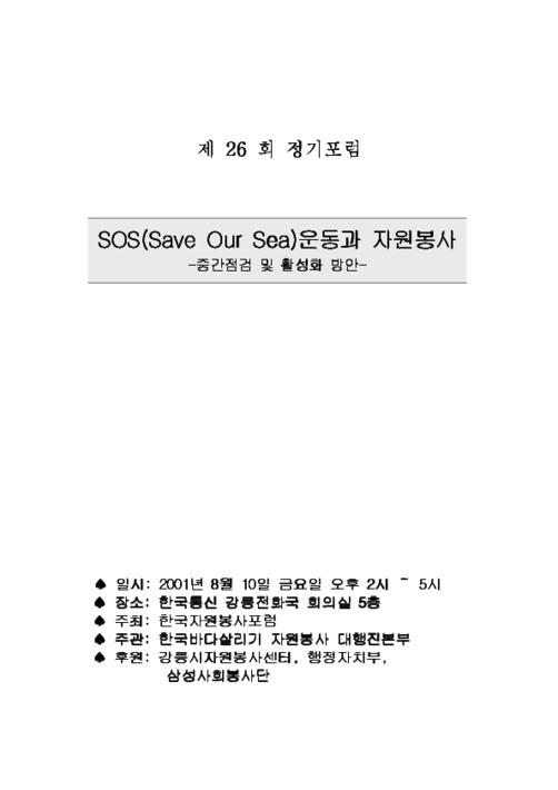 SOS운동과 자원봉사