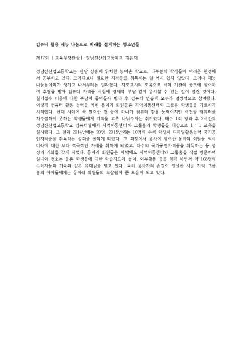 제17회 전국중고생자원봉사대회 교육부장관상 김은재 소감문