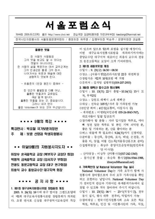 서울포럼소식 제44호