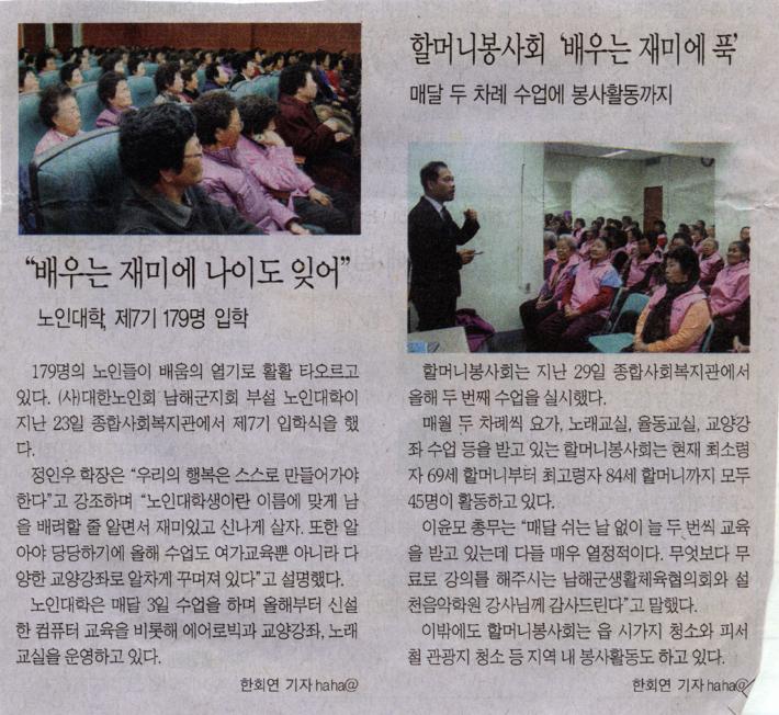 할머니봉사회 사진첩_20080129 기사