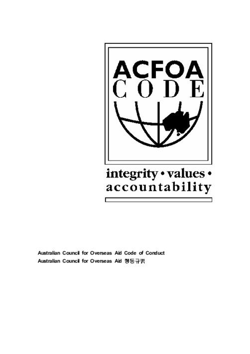 ACFOA 행동규범