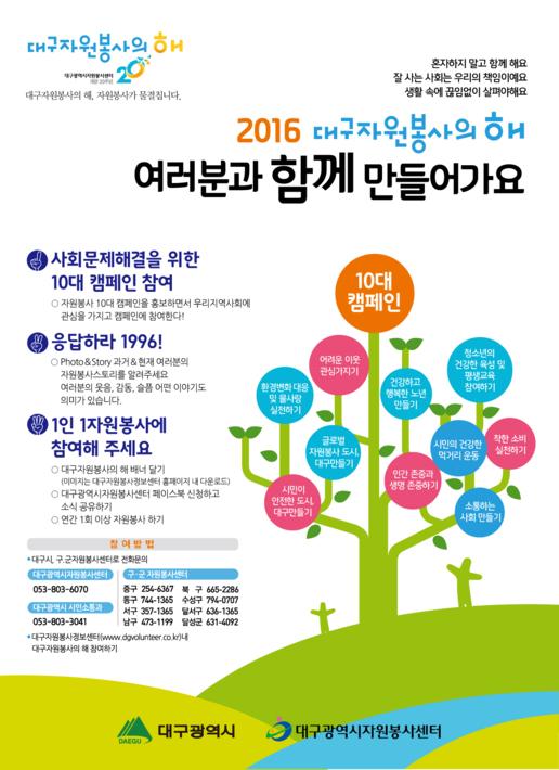 2016 대구자원봉사의 해 홍보 포스터