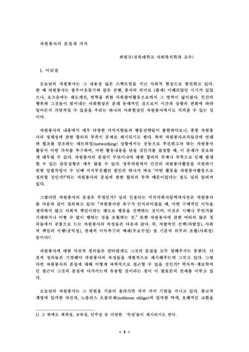 자원봉사의 본질과 가치(06자원봉사관리자아카데미자료집)