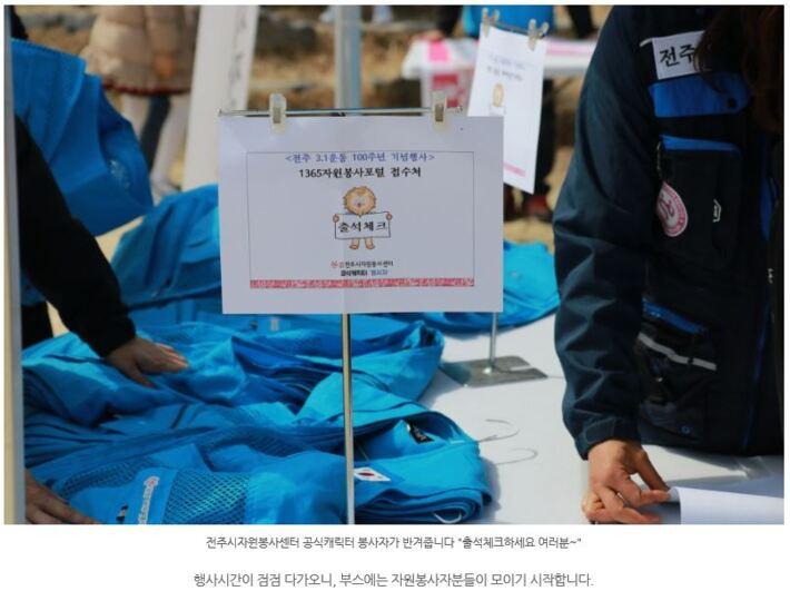 3ㆍ1운동 100주년 기념, '안녕 리액션'캠페인 활동